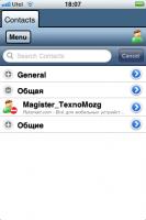 Скриншот Agile IM