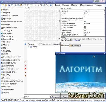 Алгоритм - 2.5.6 Год выпуска: 2010 АвторРазработчик: algoritm2 Платформа: W