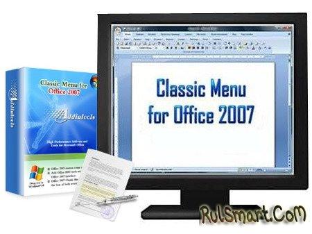 Classic Menu for Office 2007 v4.5.1.120 Rus - Верните привычное на место! .