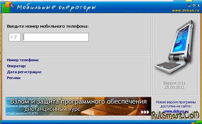 скачать программу определения оператора региона на виндовс