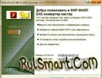 bullrushsoft swf to exe converter 1.8 eng/rus