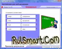 Английский язык для веб-дизайнеров (веб-программистов)