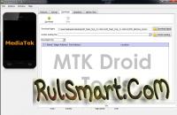 Скриншот MTK Droid Tools