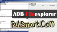 Скриншот ADB Fileexplorer