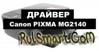 Скриншот Драйвер для Canon PIXMA MG2140 (XPS серия MG2100)