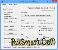 �������� Nexus Root Toolkit