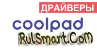 Драйверы для Coolpad