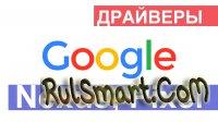 Драйверы для Google