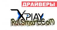 Скриншот Драйверы для Xplay (USB Driver)