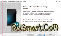 Скриншот Motorola Device Manager