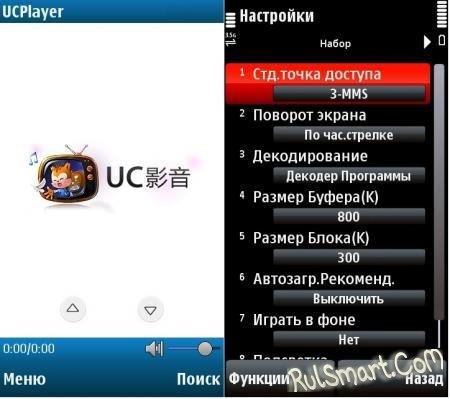 Ucplayer