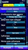 SymDVR