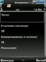 Скриншот NotationConverter-