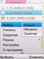 Скриншот Руссификатор  для программы  ActiveFile 1.43 RC 1