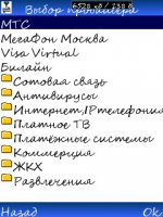 Скриншот Mobile Wallet - v5.03(3)ru