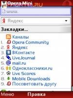 Скриншот Opera-Mini 4.2 Final