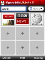 Скриншот Opera-Mini 5 beta