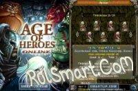 Скриншот Age of Heroes(online)