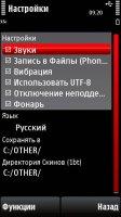 Скриншот BT Info