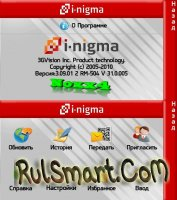 Скриншот i-Nigma Reader