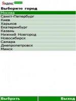 Скриншот Яндекс Метро
