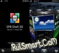 Скриншот SPB Shell 3D