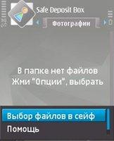 Скриншот Safe Deposit Box