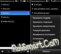 Скриншот FolderPlay