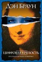 Цифровая крепость-Дэн Браун