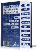 Скриншот Энциклопедия электронных компонентов. Большие интегральные схемы