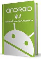 Инструкция Android 4.1