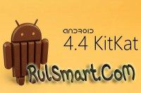 Инструкция Android 4.4