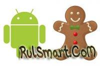 Инструкция Android 2.3