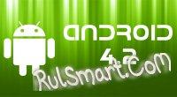 Инструкция Android 4.2