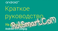 Инструкция Android 5.0