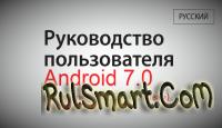 Инструкция Android 7.0 Nougat
