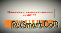 Инструкция MIUIv5 (Руководство пользователя)