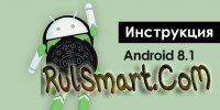 Инструкция Android 8.1 Oreo