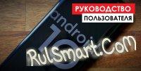 Инструкция Android 10 Q