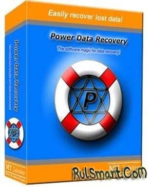 Язык интерфейса : только русский. СКАЧАТЬ:Power Data Recovery v4.6.5 (Русс