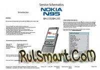 Скриншот Принципиальная схема  NOKIA N95