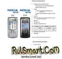 Скриншот N70_N72_sm_level_12