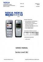 Скриншот NOKIA 1110_1600_sm_level_12