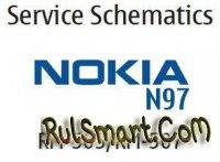 Скриншот  Схемы аппаратной части Nokia N97 - Разное для S60v5