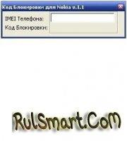 Скриншот Код блокировки Nokia (Nokia Security code) - v.1.1