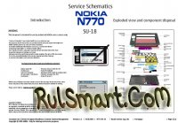 Скриншот Принципиальная схема Nokia n770