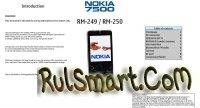 Скриншот Принципиальная схема Nokia 7500