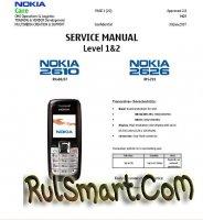 Принципиальная схема Nokia 2626