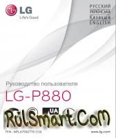 Скриншот LG Optimus 4X HD - Руководство по эксплуатации
