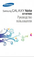 Скриншот Samsung GT N7000 Galaxy Note - Руководство по эксплуатации (User Gude)